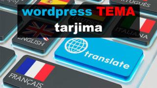wordpress-tarjima-qilish